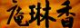 神戸 芦屋の 懐石料理 茶懐石 香琳庵